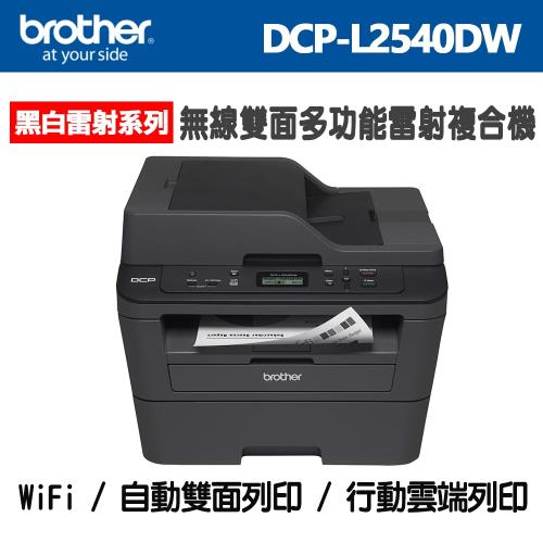 BrotherDCP-L2540DW無線雙面多功能雷射複合機/