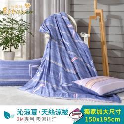 Betrise 靜候  3M吸濕排汗天絲涼被5X6.5尺   採用3M專利吸濕排汗藥劑