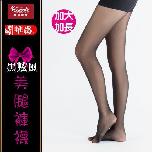 【華貴】買10送1-加大加長超彈性絲襪-透膚美腿6659/