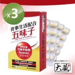 【大藏Okura】全新升級新包裝 五味子+芝麻素+朝鮮薊+鋅*3入組 (30+10粒/盒)