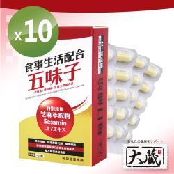 【大藏Okura】全新升級新包裝 五味子+芝麻素+朝鮮薊+鋅 *10入組(30+10粒/盒)