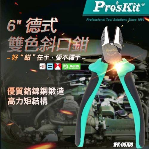 台灣ProsKit寶工6德式雙色斜口鉗1PK-067DS偏心剪鉗子(Cr-Ni鍛造,染黑處理抗鏽佳;刀口硬度HRC45±3˚;適Ø2.0mm鋼絲)