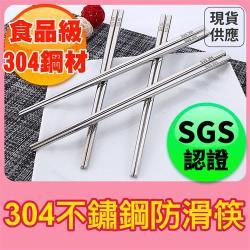 SGS認證 304不鏽鋼筷 五雙入