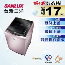 SANLUX台灣三洋 17公斤變頻單槽洗衣機 SW-17DVG
