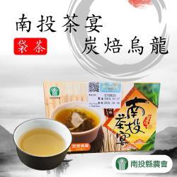 南投縣農會 南投茶宴 炭焙烏龍袋茶-2.5g-20入-盒 (2盒一組)