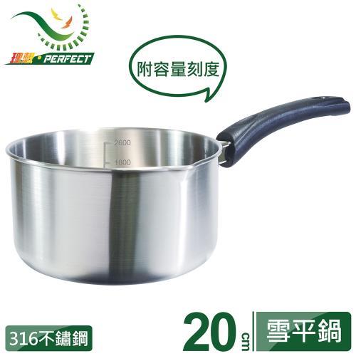 【PERFECT 理想】極緻316雪平鍋20cm無蓋