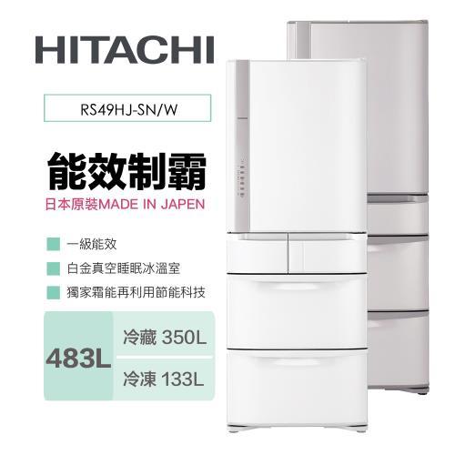 HITACHI日立日本製483公升一級能效五門變頻冰箱R-S49HJ