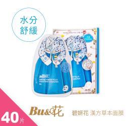 BuHaw 碧妍花東方草本補水調理平衡面膜(藍) *40片