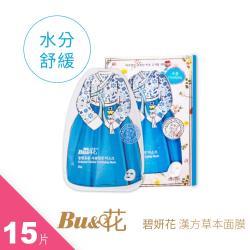 BuHaw 碧妍花東方草本補水調理平衡面膜(藍) *15片