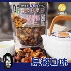 太禓食品 嗑蠶澳洲藥膳蠶豆酥五路財神系列(350g/包) 烏梅