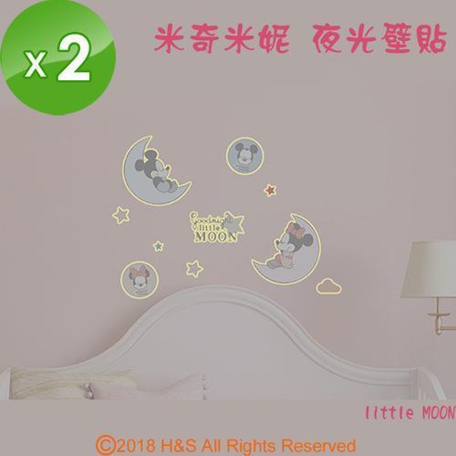 迪士尼米奇米妮little MOON夜光壁貼(25x35cm)2入組