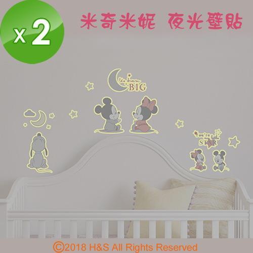 迪士尼米奇米妮little STAR夜光壁貼(25x35cm)2入組