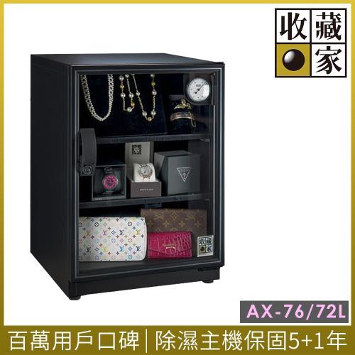 收藏家可升級專業型電子防潮箱