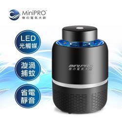 【MiniPRO】光觸媒漩渦吸入式LED捕蚊燈(驅蚊黑)