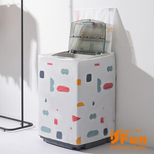 iSFun 日系簡約 防水洗衣機防塵套 2色可選