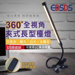 愛迪生 USB線控三種色溫LED軟管夾燈