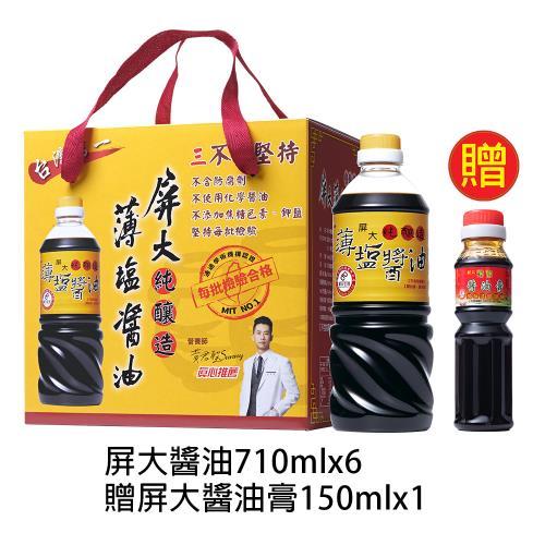 屏大薄鹽醬油710毫升X6入/
