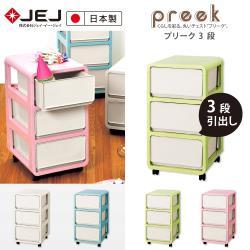 日本JEJ PREEK系列 多層組合滑輪抽屜櫃/3抽 4色可選