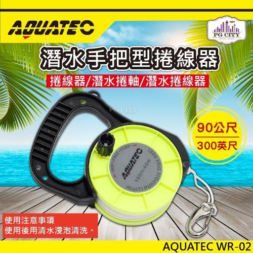 AQUATEC WR-02潛水手把型捲線器 潛水捲軸 潛水捲線器 90公尺 PG CITY