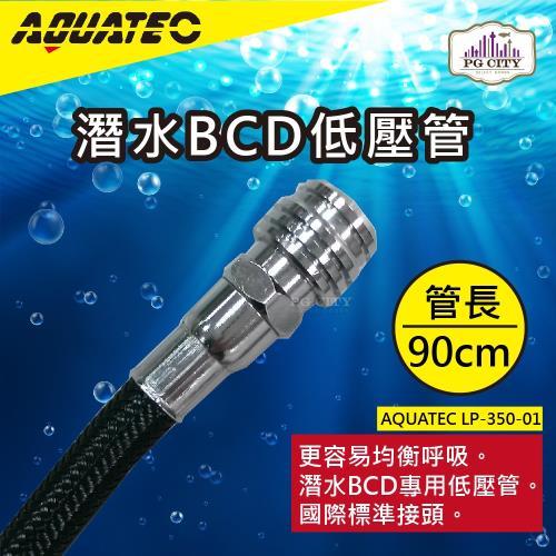AQUATEC LP-350-01潛水BCD低壓管 管長90公分 低壓空氣管 潛水低壓管 PG CITY