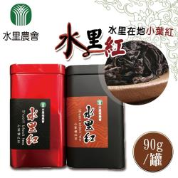 【水里農會】水里紅-紅茶 (90g-罐) x2罐一組