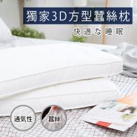 BELLE VIE 獨家3D立體方型蠶絲舒眠枕