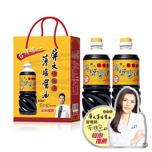 屏大醬油伴手禮盒組(710ml
