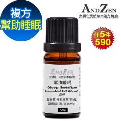 任-ANDZEN 天然草本複方精油5ml-幫助睡眠