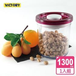 VICTORY ARSTO圓形食物密封保鮮罐1.3L