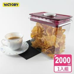 VICTORY- ARSTO方形食物密封保鮮罐2L