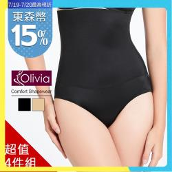 Olivia 涼感超彈力輕薄無痕鎖脂褲 4件組