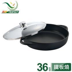 【PERFECT 理想】日式黑金鋼鐵板燒36cm