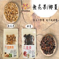【亞源泉】 純天然無花果乾/天然椰棗(200g/包) 健康零嘴好良伴 任選5包