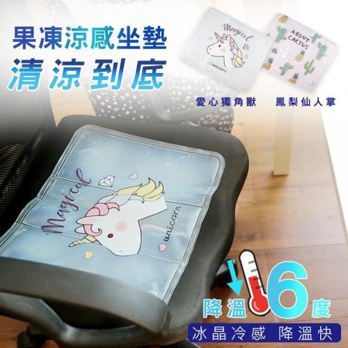 沁涼舒適果凍涼感坐墊(2入)