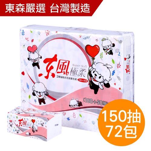 東風極柔2層抽取衛生紙(150抽x12包x6串)/