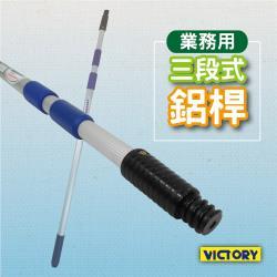 VICTORY 三段式鋁桿(95-215cm)