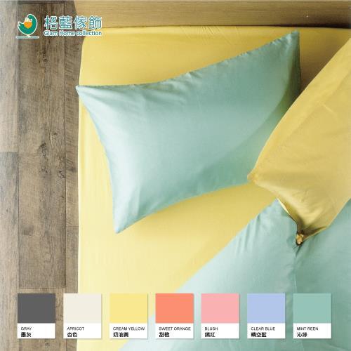 格藍傢飾-翡冷翠涼感彈性枕套-2入(7色可選)/