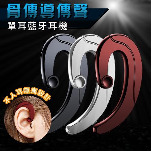 【限時搶購買一送一】超輕真無線骨傳導單耳藍牙耳機(公司貨)/