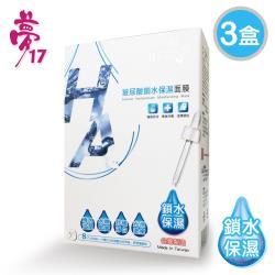膜力美肌 玻尿酸鎖水保濕面膜3盒(8片/盒)