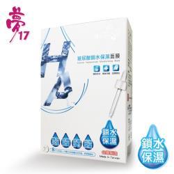 膜力美肌 玻尿酸鎖水保濕面膜8片/盒