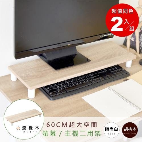 《HOPMA》加寬桌上螢幕架/電腦架/主機架(2入)