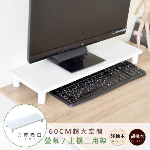 《HOPMA》加寬桌上螢幕架/電腦架/主機架