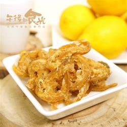 午後小食光-香水檸檬果乾(85g±5%/包)
