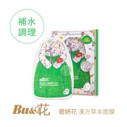 BuHaw碧妍花 東方草本水分舒緩平衡膜(綠) 5入/盒
