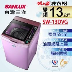 SANLUX台灣三洋 13公斤變頻單槽洗衣機 SW-13DVG(夢幻紫)