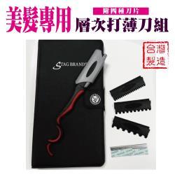 金德恩 台灣製造 美髮專用款DIY層次打薄刀組附四種刀片
