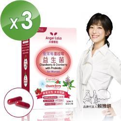 Angel LaLa 天使娜拉_聖潔莓蔓越莓益生菌(30顆/盒x3盒)
