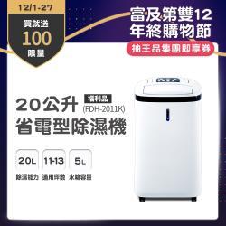 (3/1-3/31買就送超商禮券100)Frigidaire美國富及第 20L省電型除濕機FDH-2011K