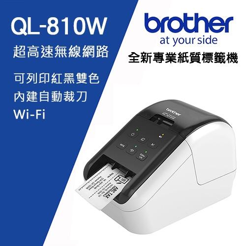 Brother QL-810W 超高速無線網路(Wi-Fi)標籤列印機