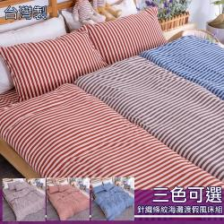eyah MIT針織條紋海灘渡假風雙人加大床包枕套3件組-多色可選
